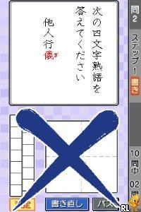 Mainichi Shinbunsha Kyouryoku - Saikyou no Kanji Drill 5-man Mon (Japan)