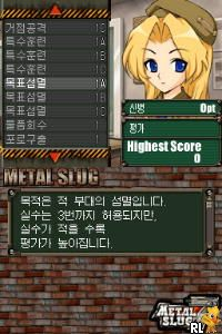 Metal Slug 7 (Korea)