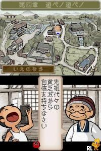 Saga no Gabai Baachan DS (Japan)