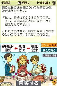 Layton Kyouju to Fushigi na Machi - Friendly Ban (Japan)
