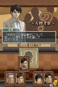 Uchida Yasuo DS Mystery - Meitantei Asami Mitsuhiko Series 'Fukutoshin Renzoku Satsujin Jiken' (Japan)