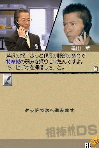 Aibou DS (Japan)