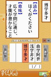 Zaidan Houjin Nihon Kanji Nouryoku Kentei Kyoukai Kounin - Kanken DS 3 Deluxe (Japan)