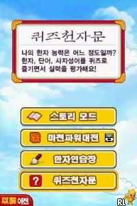 Mabeopcheonjamun DS (Korea)