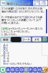 Takahashi Shoten Kanshuu - Saihinshutsu! SPI Perfect Mondaishuu DS - 2010 Nendo Ban (Japan)