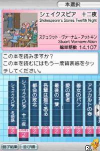 Eibun Tadoku DS - Sekai no Bungaku Senshuu (Japan)