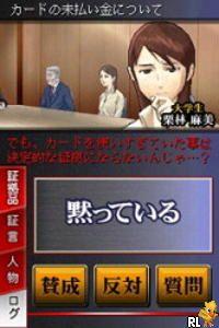 Saibanin Suiri Game - Yuuzai x Muzai (Japan)