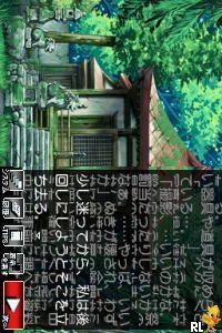Higurashi no Naku Koro ni Kizuna III - Daisankan - Rasen (Japan)