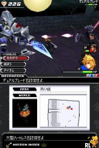 Kingdom Hearts - 358-2 Days (Japan)