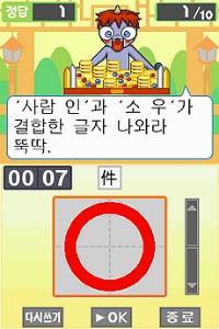 Hanguk-eomungyoyuk-yeonguhoe - Hangeom DS (Korea)