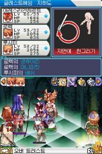 Ragnarok DS (Korea)
