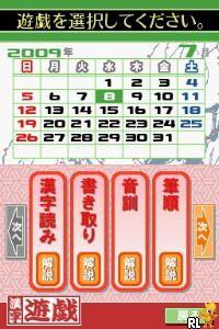 Zaidan Houjin Nihon Kanji Nouryoku Kentei Kyoukai Kounin - Kanken DS 2 + Jouyou Kanji Jiten (Japan) (Rev 1)