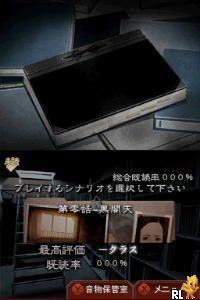 Hayarigami 2 DS - Toshi Densetsu Kaii Jiken (Japan)
