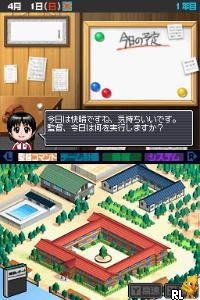 Koukou Yakyuu-dou DS (Japan)