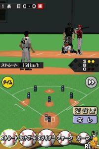 Kodawari Saihai Simulation - Ochanoma Pro Yakyuu DS (Japan)