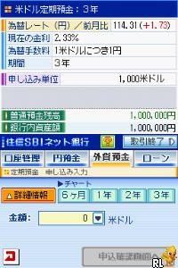 SBI Group Kanshuu - Hajimeyou! Shisan Unyou DS (Japan)