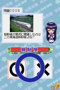 Chishiki-ou Series - Train Master (Japan)