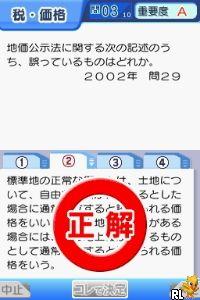 Maji de Manabu - LEC de Ukaru - DS Takuchi Tatemono Torihiki Shuninsha (Japan)