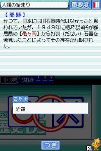 Obunsha Deru-jun - Rekishi DS (Japan)