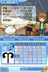 Obunsha Deru-jun - Rika DS (Japan)