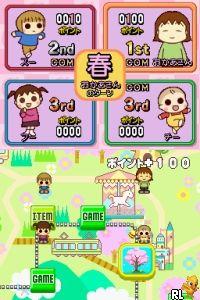 Uchi no 3 Shimai DS 2 - 3 Shimai no Odekake Daisakusen (Japan)