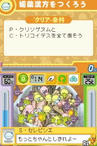 Moyashimon DS - Tales of Agriculture (Japan)