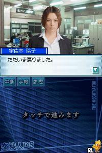 Koushounin DS (Japan)