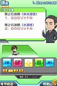 Maji de Manabu - LEC de Ukaru - DS Kikenbutsu Toriatsukaisha Otsushu 4 Rui (Japan)