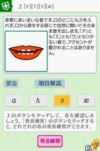 Gakken Eigo Zanmai DS (Japan)