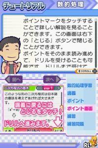 Maji de Manabu - LEC de Ukaru - DS Koumuin Shiken - Suuteki Shori (Japan)