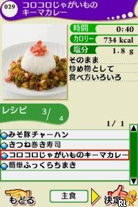 Hokkaido Hatsu! 'Dosanko Wide' ga DS ni Narimashita. - Hoshizawa Sachiko no Temanashi Raku Raku Gohan (Japan)