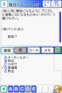 Takahashi Shoten Kanshuu - Saihinshutsu! SPI Perfect Mondaishuu DS - 2011 Nendo Ban (Japan)
