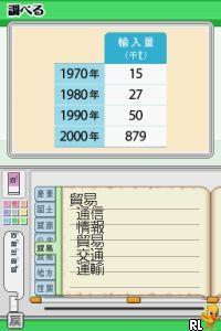 Obunsha Deru-jun - Chiri DS (Japan) (Rev 1)