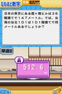 Imasugu Tsukaeru Mamechishiki - Quiz Zatsugaku-ou DS (Japan)
