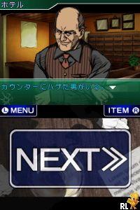 Chou Meisaku Suiri Adventure DS - Raymond Chandler Gensaku - Saraba Itoshiki Hito yo (Japan)