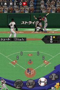 Kodawari Saihai Simulation - Ochanoma Pro Yakyuu DS - 2010 Nendo Ban (Japan)