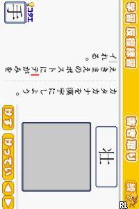 Zaidan Houjin Nihon Kanji Nouryoku Kentei Kyoukai Koushiki Soft - 200 Mannin no Kanken - Tokoton Kanji Nou (Japan) (Rev 1)