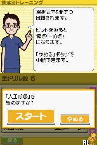 Sakusaku Jinkou Kokyuu Care Training DS (Japan)