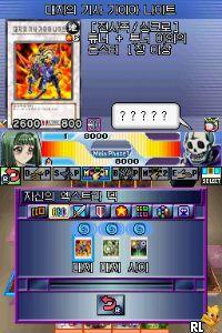 Yu-Gi-Oh! 5D's - Stardust Accelerator - World Championship 2009 (Korea) (En,Ja,Ko) (Rev 1)