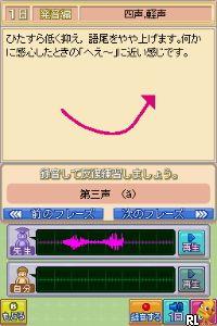 Zero kara Kantan Chuugokugo DS (Japan)