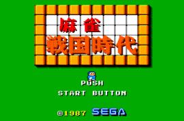 Mahjong Sengoku Jidai (Japan) (Beta)
