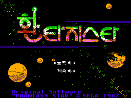 Phantasy Star (Korea)