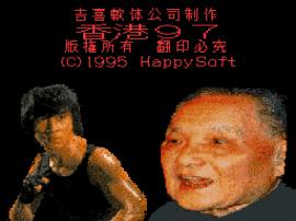 Hong Kong 97 (Hong Kong)