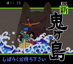 BS Shin Onigashima - Dai-3-wa - Kataribe no Koya (Japan)