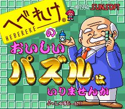 Hebereke no Oishii Puzzle wa Irimasenka (Japan)
