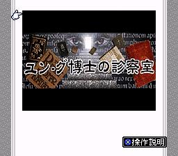 BS Yung Hakase no Shinsatsu Shitsu - Dai-2-gou (Japan)