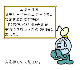 BS Waiwai Check 3-7 (Japan)