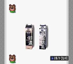 BS Dandan Belt Conveyor - Gyuunyuu no Maki (Japan)
