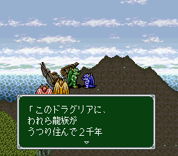 Emerald Dragon (Japan)