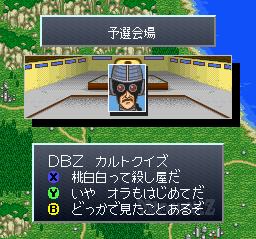 Dragon Ball Z - Chou Gokuuden - Kakusei Hen (Japan)